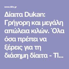 Δίαιτα Dukan: Γρήγορη και μεγάλη απώλεια κιλών. Όλα όσα πρέπει να ξέρεις για τη διάσημη δίαιτα - Tlife.gr