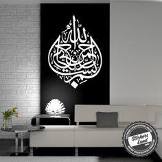 Au nom d'Allah clément et misericordieux -Calligraphie murale