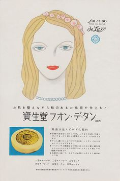 Shiseido Cosmetics, Japan, 1956. by v.valenti, via Flickr Makeup Illustration, Graphic Illustration, Vintage Prints, Vintage Ads, Retro Design, Print Design, Beauty Ad, Japanese Graphic Design, Free Advertising