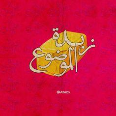 Arabic Funny, Arabic Jokes, Funny Arabic Quotes, Funny Quotes, Arabic Design, Arabic Art, Words Quotes, Art Quotes, Antique Quotes