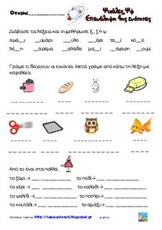 ψιχάλες Learn Greek, Greek Language, Grammar Worksheets, School Lessons, Kids Corner, Home Schooling, Speech Therapy, Book Activities, Special Education