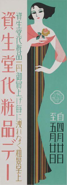 """Tag der Kosmetik: Am 10. November 1928 fand neben der Inthronisationszeremonie des Kaisers ebenfalls die Eröffnung der neu gestalteten Shiseido-Zentrale statt. Die feierliche Atmosphäre bewegte #Shiseido dazu, diesen Tag spontan zum """"Tag der #Schönheit und #Kosmetik"""" zu erklären."""