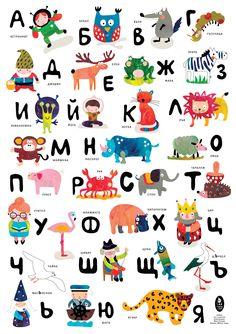 плакат букви-outlines-small