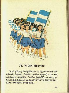 Old Photos, Vintage Photos, Greek Flag, Old Greek, Greece Photography, Greek History, School Memories, My Memory, Art Lessons