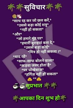 Gud Morning Wallpaper With Quotes In Hindi Pin By Ranjeet Singh On Good Morning With Good Thought