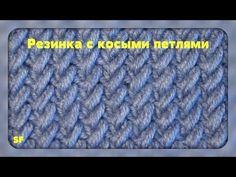 Knitting Stitch Patterns. Tutorial. Cobweb rib. Резинка с косыми петлями - YouTube