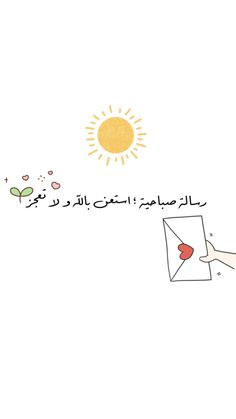 Morning Love Quotes, Morning Greetings Quotes, Short Quotes Love, Arabic Love Quotes, Book Quotes, Words Quotes, Beautiful Morning Messages, Islamic Quotes Wallpaper, Islam Facts