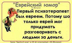 Лучшие одесские анекдоты