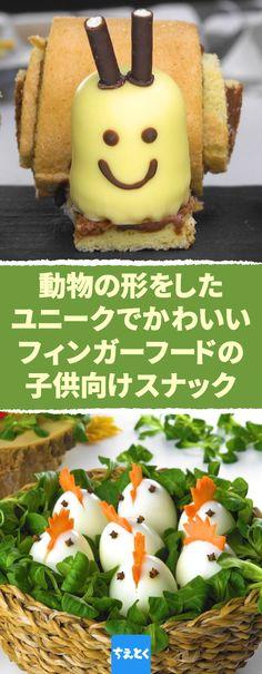 動物の形をしたユニークなフィンガーフードを作ってみました。このレシピは作るのも簡単で、子供向けのスナックとしても最適。もちろん子供が作ることもできます。日本ではお目にかかれない、ヨーロピアンテイストな可愛さが子供の想像力を膨らませます。 #動物 #スナック #フィンガーフード #ユニーク #かわいい #レシピ #てんとう虫 #カタツムリ