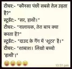 Funny Jokes In Hindi, Some Funny Jokes, Crazy Funny Memes, Funny Texts, Funny Pins, Funny Girl Quotes, Jokes Quotes, Funny Political Images, Desi Quotes