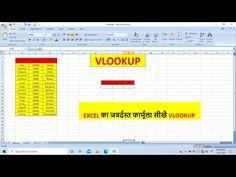 USE OF VLOOKUP FORMULA ( VLOOKUP फार्मूले का उपयोग करने का आसान तरीका ) - YouTube