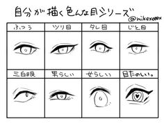 Drawing Reference Poses, Drawing Skills, Drawing Poses, Drawing Tips, How To Draw Anime Eyes, Draw Eyes, Eye Expressions, Anime Boy Sketch, Realistic Eye Drawing