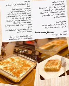 Ramadan Recipes, Sweets Recipes, Cake Recipes, Cooking Recipes, Arabic Dessert, Arabic Food, Arabic Sweets, Coffee Drink Recipes, Cakes Plus