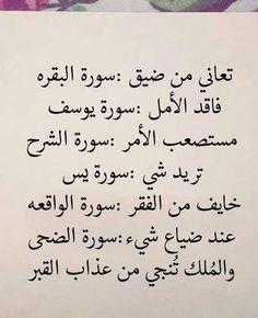 Laila Laila El Maatawi's media content and analytics Quran Quotes Inspirational, Quran Quotes Love, Islamic Love Quotes, Muslim Quotes, Religious Quotes, Wisdom Quotes, Words Quotes, Life Quotes, Arabic Quotes