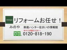 リフォーム鈴鹿市みのや お電話ください0120-818-190