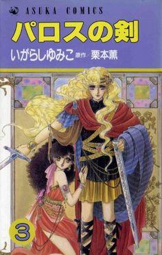 Paros, Manhwa Manga, Shoujo, Sword, Comic Books, Princess Zelda, Author, Comics, Anime
