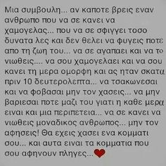 ♥ Greek Quotes, Great Words, Forever Love, True Love, Love Quotes, Love You, Thoughts, Feelings, Sayings