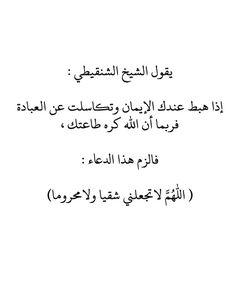 اللهم لا تجعلنى شقيا ولا محروما