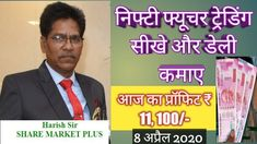 NIFTY FUTURE TRADING I LEARN AND DAILY EARN I TODAY PROFIT Rs. 11,100/- Classroom Training, Education And Training, Happy Holi Images, Nifty, The 100, Investing, Marketing, Future, Learning