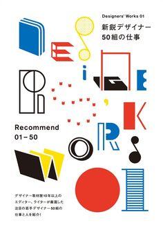 Designers' Works - Keitaro Terasawa