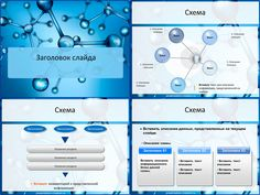 Оформление для подготовки презентаций к урокам химии в школе или научным докладам в вузе. Общий фон презентации синий. Используется рисунок стилизованной молекулы, что и определяет направление...