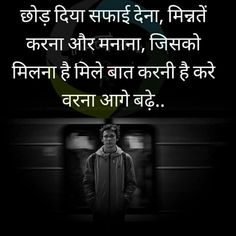 Quotes that are fireproof, just like our fireproof document bags Hindi Quotes On Life, Motivational Quotes In Hindi, Sad Quotes, Friendship Quotes, Life Quotes, Inspirational Quotes, Quotes Images, Truth Quotes, Famous Quotes