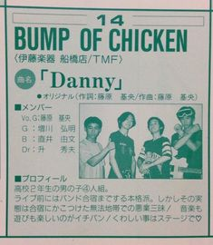 bump of chicken Dr H, Spatchcock Chicken, Japan, Shit Happens, My Favorite Things, Fuji, Rock, Design, Style