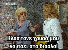 Best Movie Quotes : – Picture : – Description Greek quotes -Read More – Greek Memes, Funny Greek Quotes, Funny Quotes, Best Movie Quotes, Tv Quotes, Words Quotes, Greek Tv Show, Mega Series, Cinema Quotes