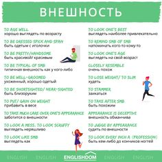 English Time, Learn English Words, English Vocabulary, English Grammar, Russian Lessons, Russian Language Learning, Idioms And Proverbs, Conversational English, Perfect English