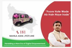 Digital CM Akhilesh Yadav provide immediate help to the women of UP with Mahila Asha Jyothi Line.