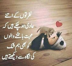 Urdu Quotes, Poetry Quotes, Urdu Poetry, Islamic Quotes, Book Quotes, Quotations, Me Quotes, Life Thoughts, Funny Thoughts