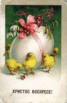 Vintage Cards, Vintage Postcards, Easter Greeting Cards, Easter Traditions, Retro Illustration, Vintage Easter, Happy Easter, Holiday Cards, Painting