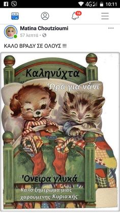 Smiley, Good Night, Kittens, Character Design, Teddy Bear, Animals, Cakes, Greek, Have A Good Night