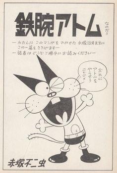 tsun-zaku: 鉄腕アトム:赤塚不二夫+長谷邦夫 話の特集 1972年3月号