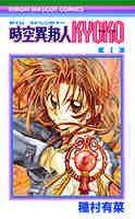 Read Jikuu Ihoujin Kyoko Manga Online For Free Full Moon Wo Sagashite, Kingdom Names, Top Manga, Viz Media, Online Manga, Story Setting, Manga Reader, Twin Sisters, 16 Year Old