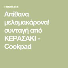 Απίθανα μελομακάρονα! συνταγή από ΚΕΡΑΣΑΚΙ - Cookpad
