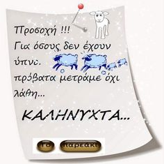 ΚΑΛΗΝΥΧΤΑ Good Night, Good Morning, Love Quotes, Funny Quotes, Greek Quotes, Great Words, Qoutes, Smileys, Thoughts