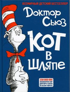 Dr. Seuss - The Cat In The Hat (Russian edition)