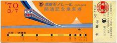 昭和45年 湘南モノレール開通記念乗車券