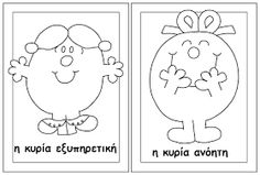 Los Niños: Οι Μικροί Κύριοι - Οι Μικρές Κυρίες και τα ΣΥΝΑΙΣΘΗΜΑΤΑ Projects To Try, Snoopy, Writing, Comics, Fictional Characters, Children Books, Apps, Printables, School