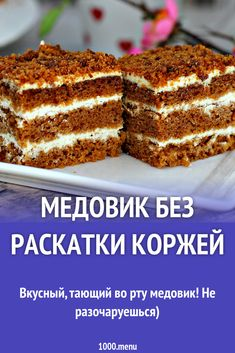 Honey cake without rolling cakes- Медовик без раскатки коржей Delicious melt in your mouth honey! Do not be disappointed] # recipes - Russian Dishes, Russian Recipes, Baking Recipes, Cake Recipes, Dessert Recipes, Rose Cookies, Honey Cake, Unique Recipes, No Bake Desserts