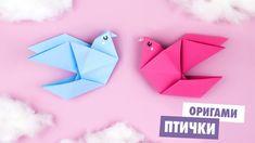 New origami bird instructions paper cranes 42 ideas Origami Ball, Diy Origami, Origami Heart, Origami Butterfly, Paper Crafts Origami, Origami Tutorial, Paper Crafting, Bird Paper Craft, Paper Birds