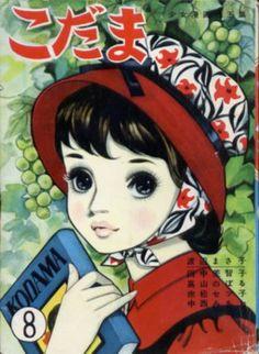 こだま No.8 昭和34年10月号 表紙:岸田はるみ / Kodama, Oct. 1959 cover by Kishida Harumi