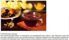 Чай с изюмом