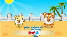 http://www.mandarinchineseschool.com/ You are invited to sign up for 1 on 1 Chinese lessons via Skype. A Chinese Children Song with pinyin Lyrics- Two Tigers...