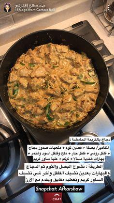 wishes – arabicsweets Coffee Drink Recipes, Arabian Food, Cookout Food, Good Food, Yummy Food, Cooking Recipes, Healthy Recipes, Food Dishes, Indian Food Recipes