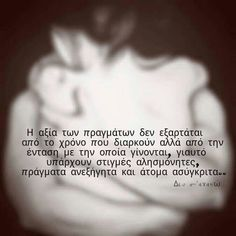 Silly Quotes, Me Quotes, Greek Words, Greek Quotes, Greeks, Quote Posters, Wisdom Quotes, Irene, Favorite Quotes