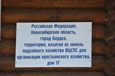 #интересное  В Бердске жители улицы судятся с администрацией (2 фото)   Жители нескольких домов в Бердске Новосибирской области требуют переименования улицы, на которой они живут. Дело в том, что в паспортах местных жителей указан очень длинный адрес прописки: «�
