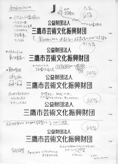 公益財団法人 三鷹市芸術文化振興財団 ロゴマークリデザインと和文ロゴタイプデザイン - ふみ特「デザイン雑記帳」へようこそ