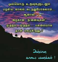 Beautiful Tamil Quote Dgl Quotes Picture Quotes Unique Quotes